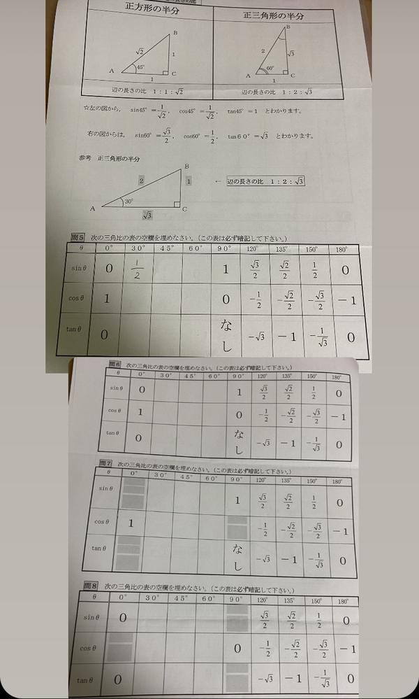 大至急お願い致します(´;ω;) 数学三角比の問題なのですが全く理解できません どなたか解いてください!!