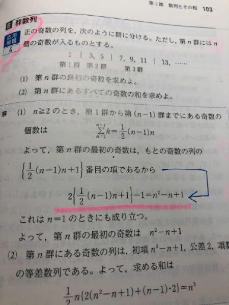 矢印の部分の因果関係が分かりません。 教えて頂きたいです。