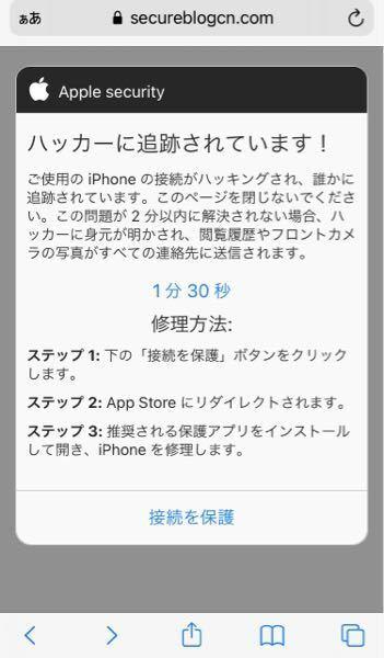 どなたかお分かりでしたらお教え下さい。 iPhoneで検索していた所、「Apple security ハッカーに追跡されています!」と、写真のようなアラートみたいなのが急に表示されました。 これってなんでしょうか?