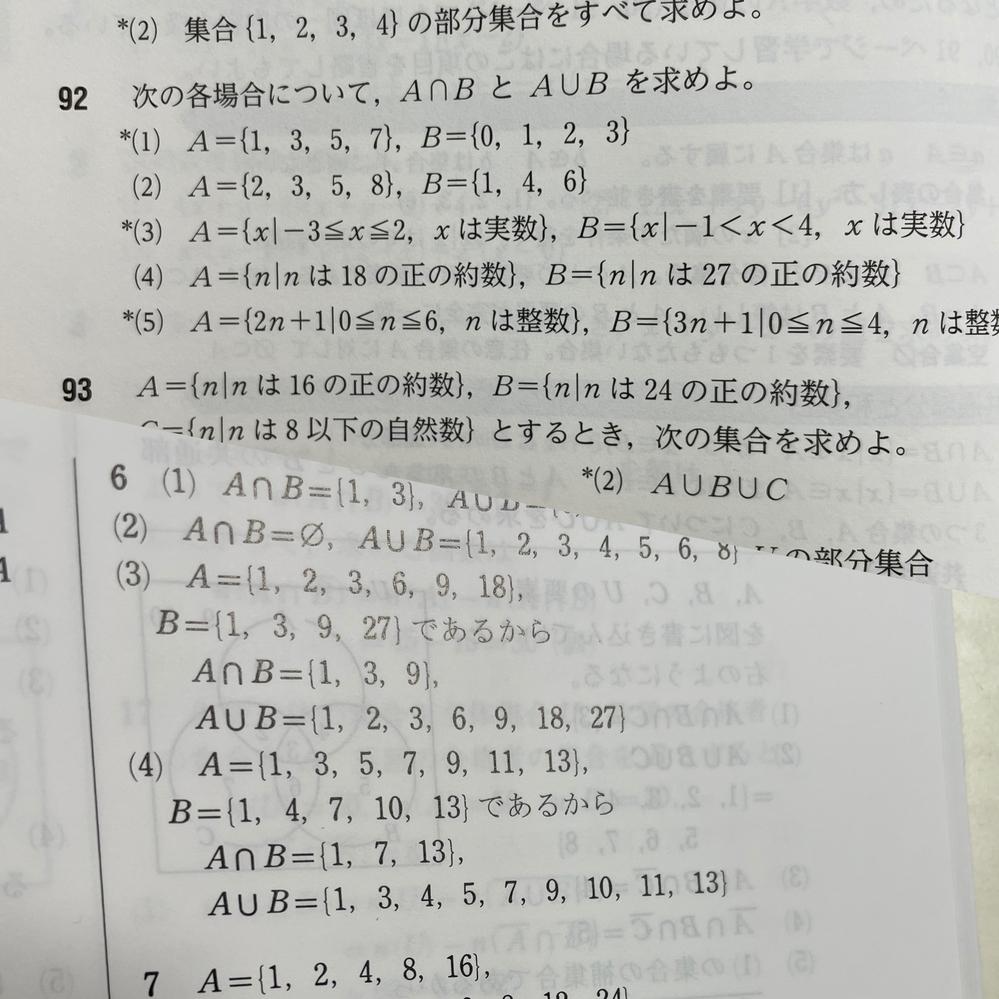 この問題集問題の92と解答の6が対応してるんですがおかしいですよね?問題の方は5問なのに解答は4問しかありません。実際ないのは(3)ですけど。 ちょっと今こんがらがってるんですけど私の見方がおかしいですか?