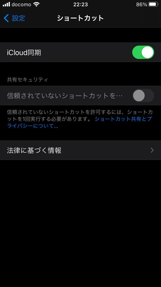 iPhoneの質問です。(>人<;) 『信用されていないショートカットを許可』 をオンにしたいのにできません…。 どうすれば良いですか?