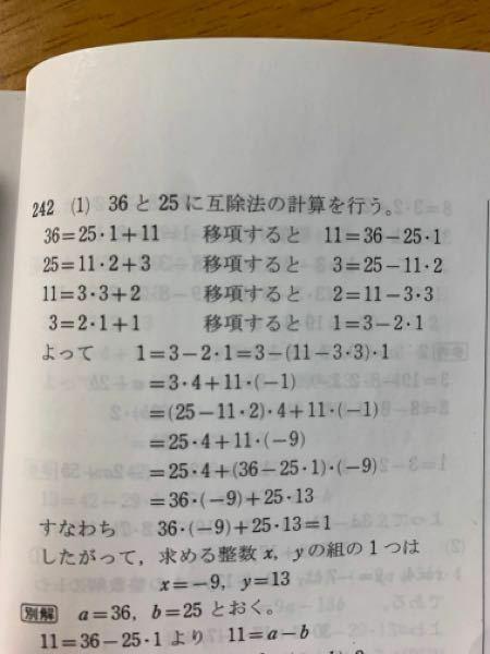 よって1=3-2・1=3-(11-3・3)・1 までは理解できたのですが、 その後の=3・4+11・(-1)から 分かりません…(>_<;) どなたかユーグリットの互除法わかる方 教えてください<(_ _)>