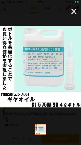 TOYOTA(トヨタ)/純正 MGギヤオイルスペシャルII 75W-90 GL-3 20L 08885-01513 純正トヨタ ギヤオイルスーパー GL-5 75W-90 08885-02106 とでは、何が違いますか? ハイエースの4WD kdh205 のトランスファーオイルとして検討しています。 また、 ギヤオイル GL-5 75W-90 4L ボトル ETHICAL(エシカル) 性能