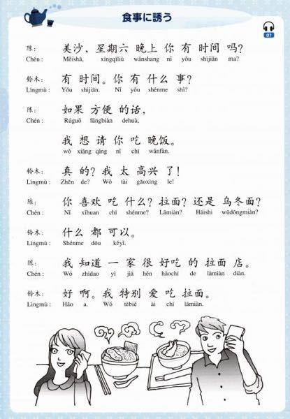 中国語分かる方、この文章を日本語訳してほしいです。 お願いします!