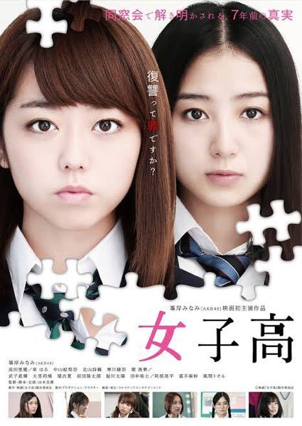 AKB?の峯岸さんや、35歳の高校生の北山 詩織さんが出演している『女子高』って、 どの様な映画ですか?面白いですか? よろしくお願いします!