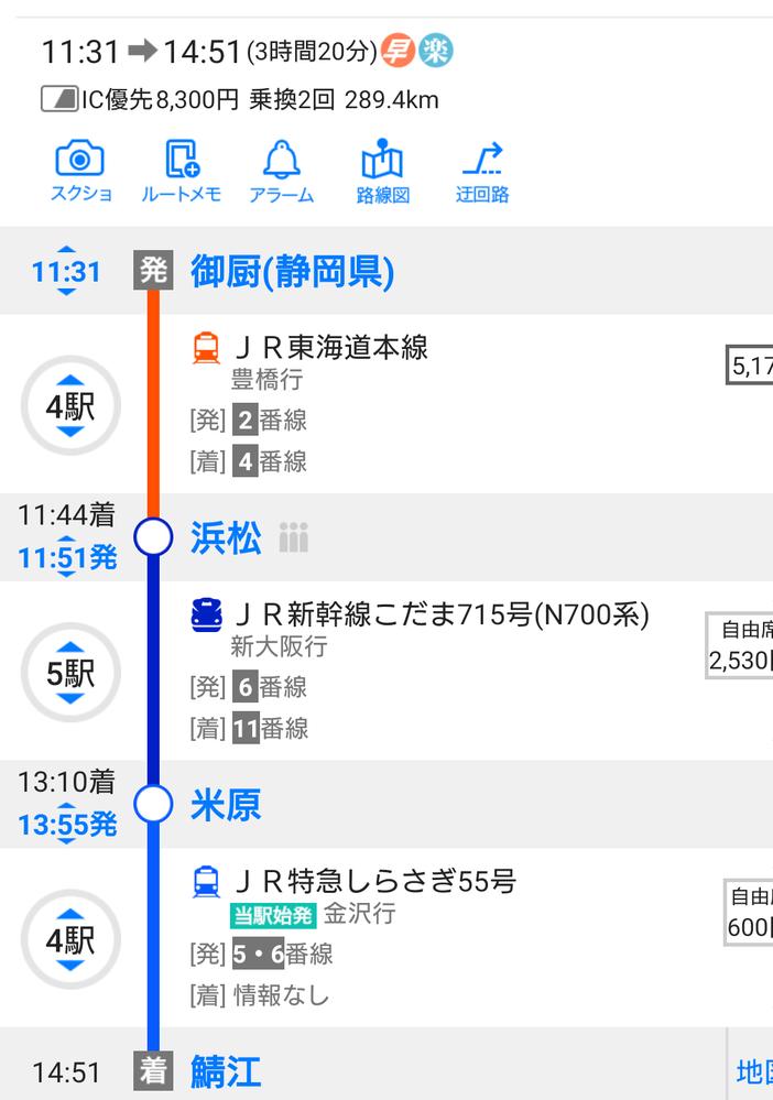 この画像のルートでいきたいのですが、切符を安く買う方法はありますか? また、新幹線を指定席にしたいのですが特急券のみEX予約(有料会員です)でいけますか?