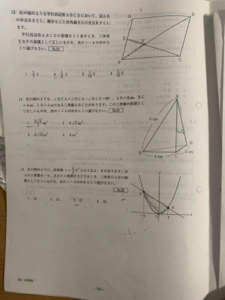14と15を教えてください。お願いします。公式も教えていただけると助かります。(^_^;)