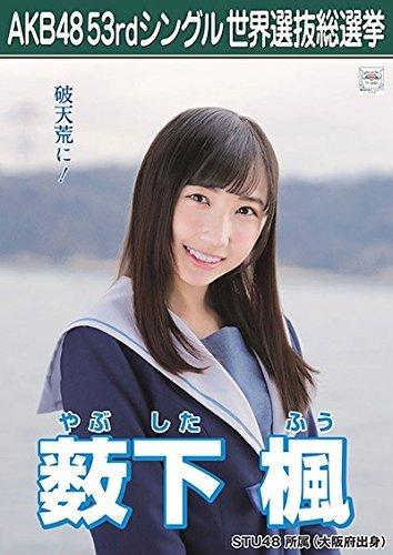 STU48で一番可愛いのは楓ちゃんですか?