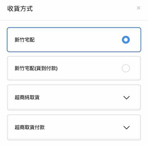 台湾の通販サイトを見ていたらこんなのが出てきたのですがどういう意味でしょうか?