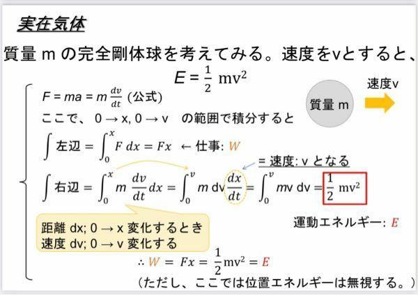 物理化学についての質問です。 この資料の意味が分からなくて、お聞きします。 まず、最初にaがdv/dtになっているのが分からないです。 また、最後に出た式は、どういう意味を表しているのでしょうか? 回答よろしくお願いします!