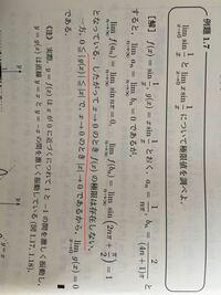 大学数学、微積分Ⅰについてです。 なぜx→0の時f(x)は存在しないのですか? (それ以外は理解してます。)