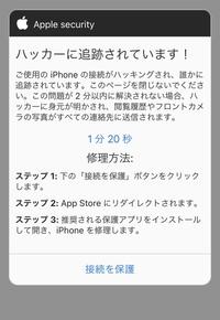 iPhoneでサイトを閲覧してると当然、ハッカーに追跡されています。と表示され警告音? も鳴り時間のカウントダウンも始まりビックリしました。詐欺ですよね。