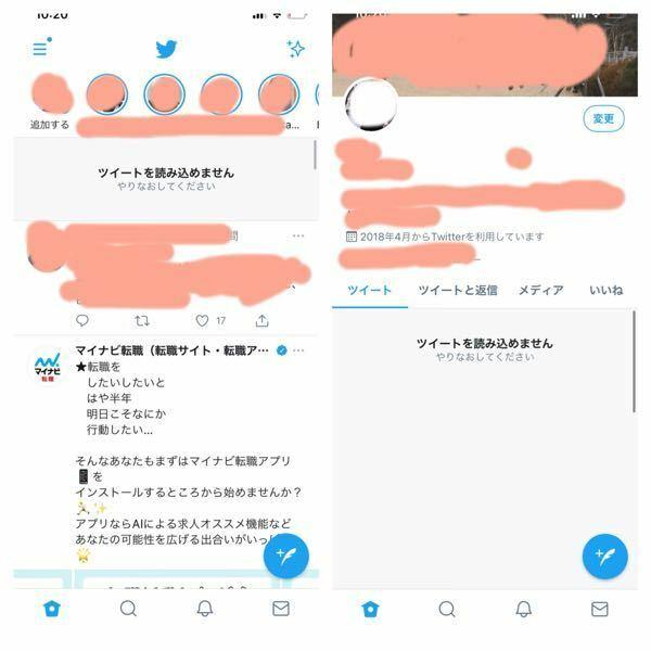 Twitterでアカウントをいくつか持っているのですが その内の1つのアカウントだけ新しいツイートが読み込めませんと出てしまい、自分のプロフィールから自分のツイートを見ることもできなくなってしまいました。 他のアカウントは普通に見れます どうすれば直りますか?(´;︵;`) 写真左側がトップページで右側が自分のページです