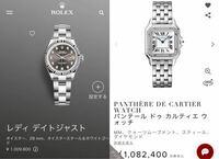 婚約指輪は失くすから要らないと言う アラサー彼女に時計をプレゼントしようと考えてます。どちらが人気なのか教えて下さい。