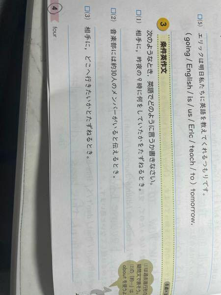 英語の宿題がわかりません(~_~;)英語が得意な方教えてもらえないでしょうか ♀️答えとできれば解説までお願いしたいです。お願い致します