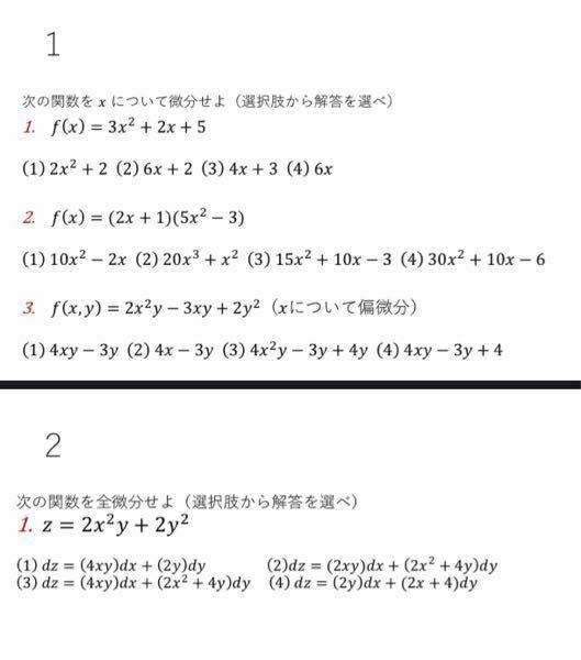 これの答えは(2)(2)(1)(3)で合ってますか?