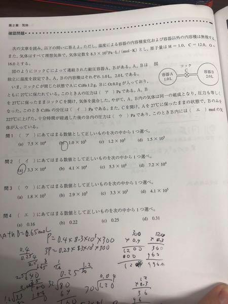 高校化学の問題です。(イ)からがよく分かりません。あと、同一の組成となるとはつまりどうゆうことですか。お願いします。