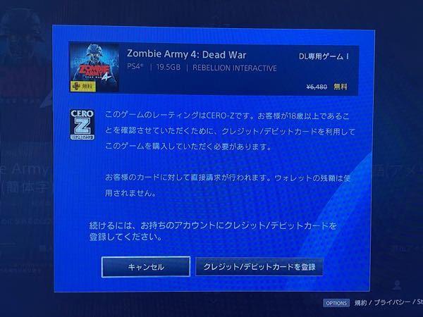 PS4の今月のフリープレイ(Plus加入者)ゲームについての質問です。 画像のように、右下にクレジット/デビットカードを登録と書いてあり、登録しないとゲームを入手出来ないのですが、説明の所に「お...