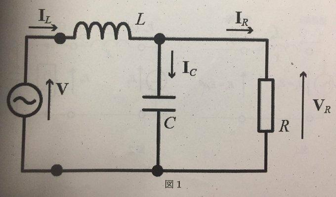 電気回路の問題です。 図1のように抵抗値R、インダクタンスL、静電容量Cからなる回路が正弦波交流電圧源Vに接続されている。ただし角周波数ω、L<CR^2とする。 Lを一定にし、ωを0から無限大の範囲で変化させた。 I_RがRに依存せず一定になる角周波数ω_Rとする。ω_R=1/(LC)^(1/2)になることを証明せよ。 解法を教えていただきたいです。