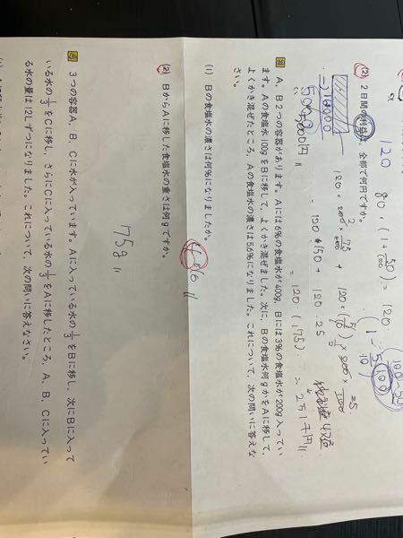 大門3の(2)についてです。 解説を読んでもわかりません。解説を踏まえて小学生にどのように教えればよいのかアドバイスをいただきたく思います。 また、(2)の解説には 「1/(6.0-5.6):1/(5.6-4.0)=4:1←水溶液の重さの比」 300g*(1/4)=75g A.75g と記されています。「」箇所が特にわかりません。どなたかご教示いただけませんか?しつこいようですが、小学...