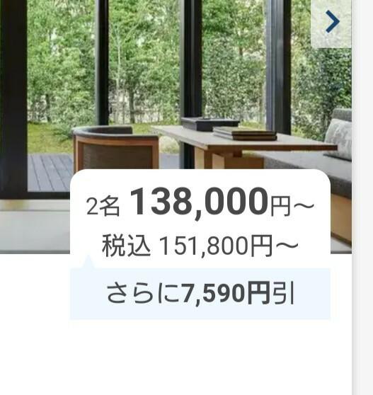 この表示の場合、138000円は2名での料金?1名?