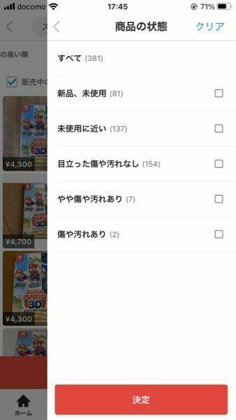 スーパーマリオ3dコレクションでメルカリの在庫が381個あるのですが、6月1日に買えるでしょうか