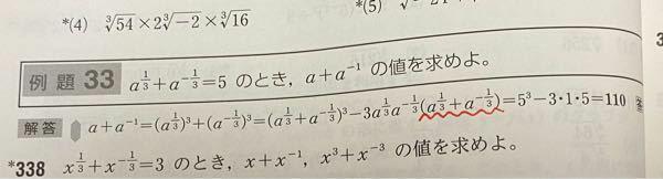 数2です a^1/3+a^-1/3=5のとき、a+a^-1の値を求めよ。 例題33なのですが、波線部分の意味が分かりません ご回答よろしくお願いいたします