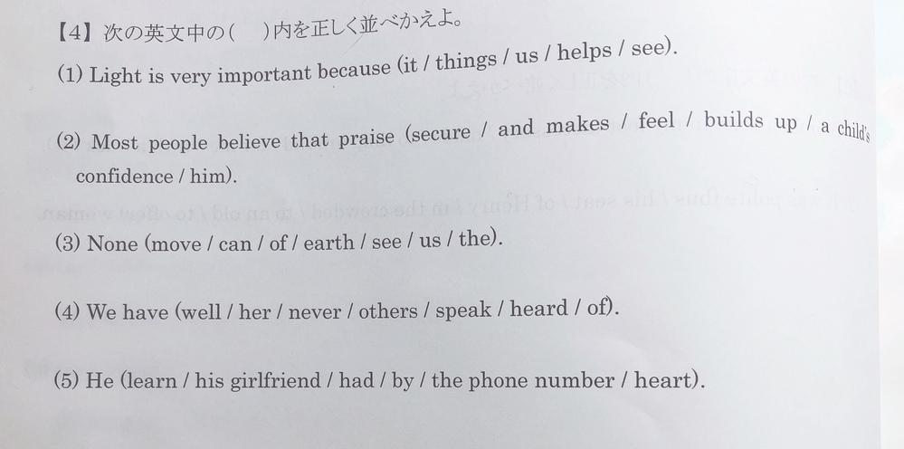 この英語の並び替え教えてください。