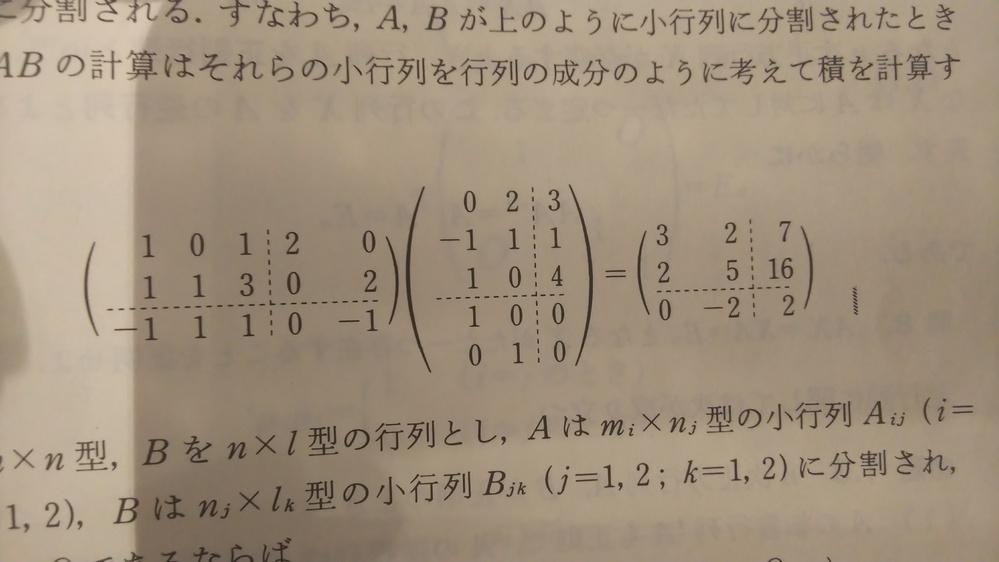 行列の計算です。 教えて下さい。 大学です。