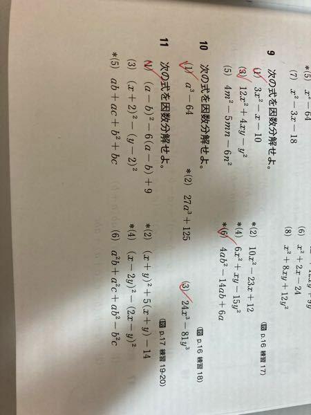 高校数学です。11番の(1,2)を説明お願いします。