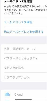 AppleIDの他のメールアドレスを使用するでメールアドレス変更したんですが、変わってないんですか?