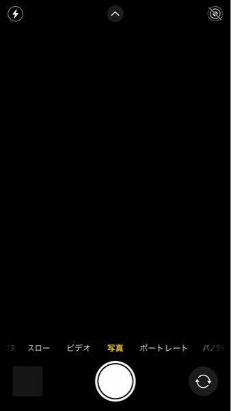 iPhoneのカメラを起動しても真っ暗な画面から変わりません。ライトもつかなくなりました。今日床に一度落としたから、それが原因なのでしょうか?電源入れ直してもだめでした。 カメラ起動しても写真のような状態です。