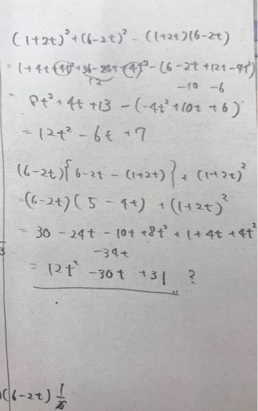 下が答えなんですが、上の問題の計算ミスってどこですか?