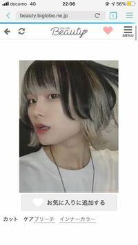 中学生2年の女子です。今度髪型を、ウルフカットにしてみようかと思っていて、添付した写真のような感じで切りたいのですが、(髪色は染めずに髪型だけこんな感じ?みたいな) 周りに痛いとか思われますかね、、 顔は良くも悪くもないです(