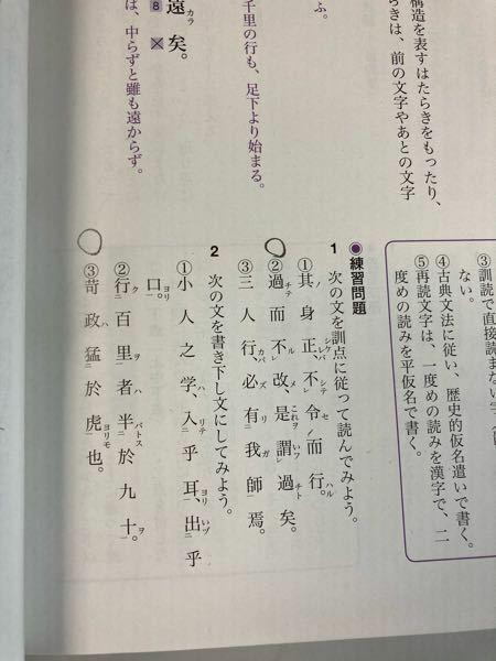国語 漢文です。◯のついたところを書き下し文にしてください。