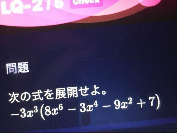 この答え答えがマイナスに先頭が来るのですがマイナスを右に移動すること出来ないのでしょうか? 24x^9-9x^7-27x^3+21x^3