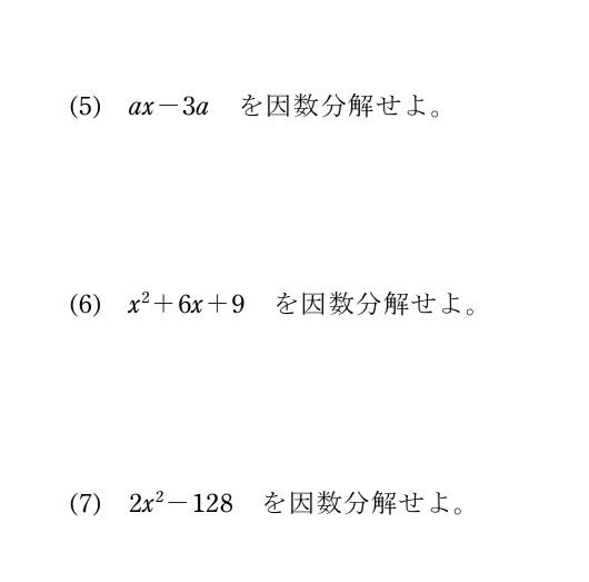 因数分解の問題です。分からないのでどなたか解説お願います。