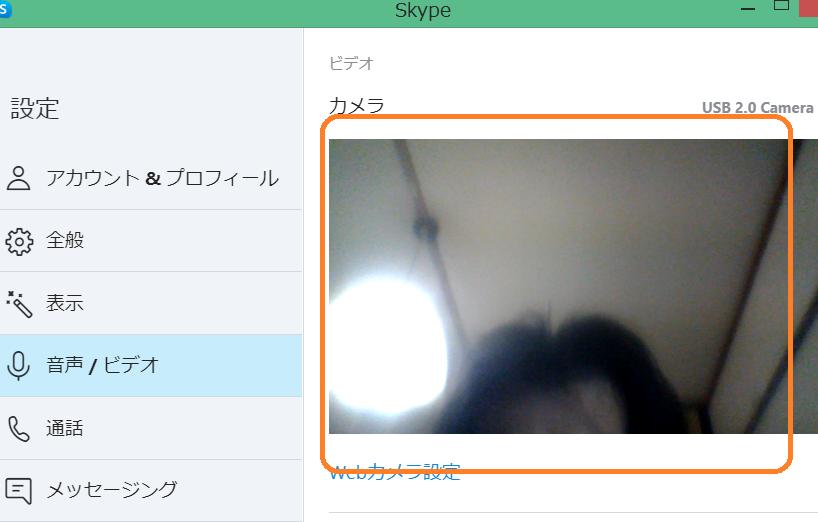 skipeについて質問です。 スカイプの設定画面で音声ビデオメニューを調べてみたところ、初期設定では 自分の顔がカメラで表示されるようになっているようです。 自分の顔を表示させたくないのですが...