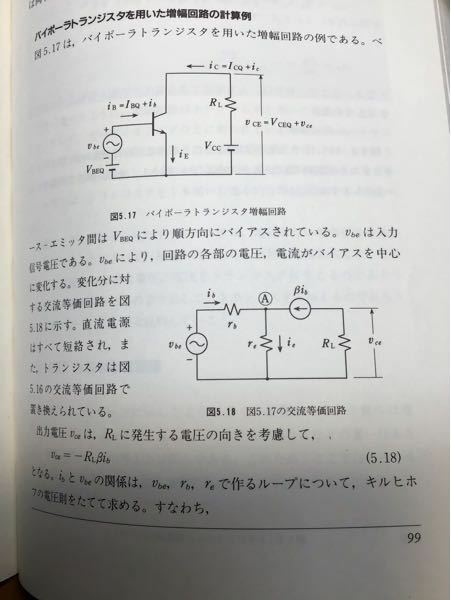 バイポーラトランジスタの等価回路にいついて。 現在電子回路を勉強している最中なのですが、授業で習った内容と参考書に書いてある内容が違って困惑しております。 授業で習った等価回路はhパラメータを用いるもので、画像のreにあたる部分はない(短絡されている)等価回路です。 しかしこの参考書では一貫してreが用いられています。 この違いはどこからくるものなのでしょうか。