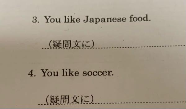 今英語の課題をやっていてめちゃくちゃ苦手です どなたか英語が得意方これの疑問文を教えてもらえませんかお願いします