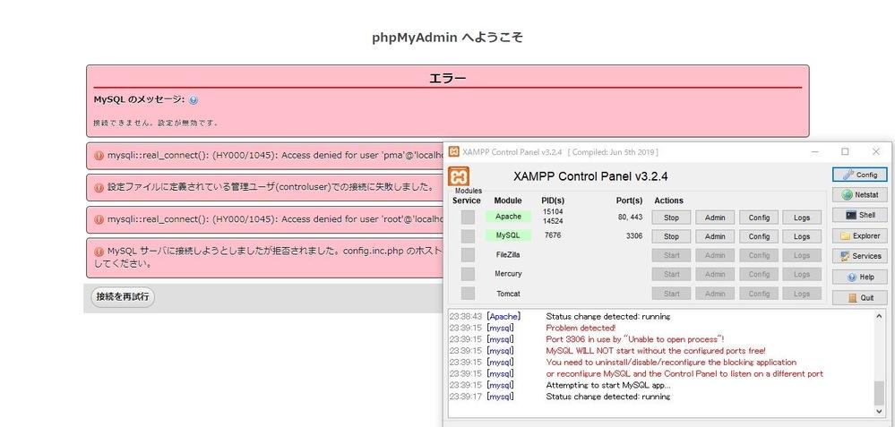 XAMMPでadmin を押すとエラーになります phpMyAdmin が起動するらしいのですがしません 解決策がわかる方いらっしゃいましたら 教えていただきたいですm(__)m ※下記...