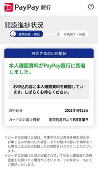 PayPay銀行 本人確認が終わらない。 4月11日に申し込みをし、一週間が経ちました。 「最短当日」とも聞きましたが本人確認すら終わっていません。  一体いつになったら使える様になるのでしょうか。