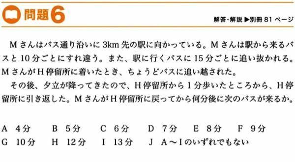 数学の通過算の問題です。 写真の解答が 10と15の公倍数は30なので、バスの間隔を30とする。 バスとMさんの速さの和:30÷10=3 バスとMさんの速さの差:30÷15=2 バスの速さ:(3+2)÷2=2.5 Mさんの速さ:(3-2)÷2=0.5 Mさんがバス停に戻るのは前のバスが行ってから2分後なので、この間に次のバスが近づいてる距離は2.5×2=5 求める時間は、距離÷速さ=(30...