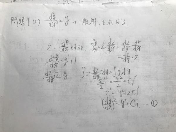 微分方程式の問題です。 ①以降の解き方がわかりません