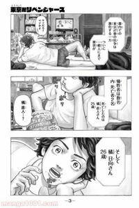 東京卍リベンジャーズでナオトは死んでるはずなのにどうしてタケミチを助けられたんですか? 線路に落ちるときはナオトは死んでていないはずなのに助けられないとおもうんです。