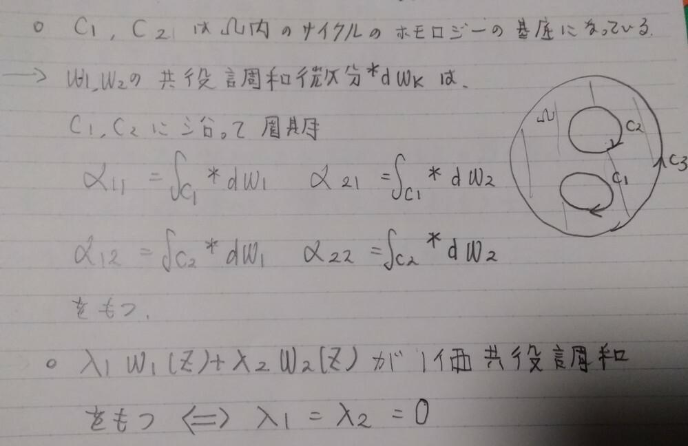 調和測度の性質 Ahlforsを読んでいます。 領域Ωと境界C1~C3に対応する調和測度w1~w3が定まっているとします。 この時、さらに画像のような記述があり、最後の λ1w1+λ2w2が1価共役調和関数を持つ☆⇒λ1=λ2=0を証明した後で( その逆も言えると思いますが)、 「ここで証明できたことは、同次連立1次方程式λ1α11+λ2α21=0,λ1α12+λ2α22=0が非自明解をもた...