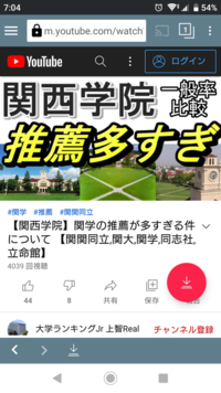 関西学院大学(関学)の一般入試比率ってどうなってるんでしょうか? 他と比べると異常ですが、どういうことでしょうか?