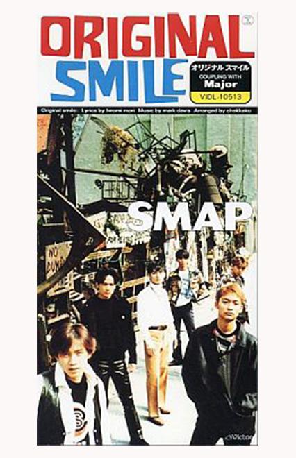 SMAPのシングルで好きな曲を 教えて下さい!