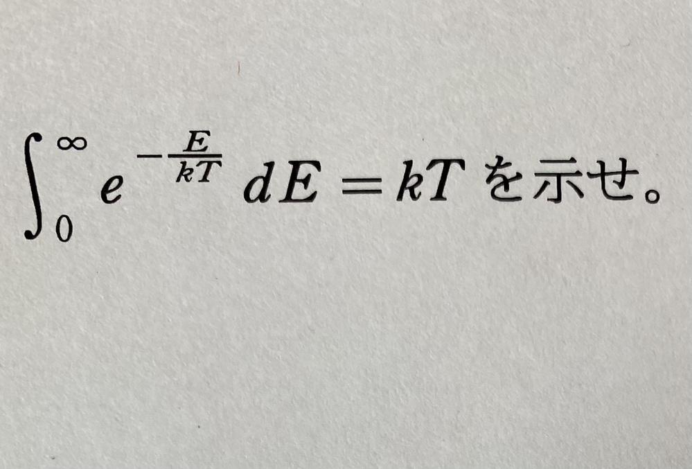 eを含む定積分教えてください(--;)