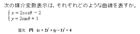 三角関数を媒介変数とする問題と解答です。 変域-4≦x≦0,-1≦y≦3を書かなくてもよいのでしょうか。
